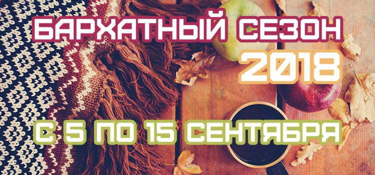 "Акция ""Бархатный сезон 2018"""